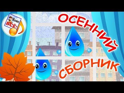 Осенний сборник. Мульт-концерт, видео для детей. наше всё!