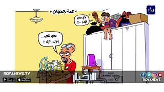 لوحة كاريكاتيرية للفنان أسامة حجاج حول استعدادات الأردنيين لرمضان (5-1-2019)
