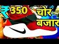 Chor Bazar Delhi-Buy cheap price shoes ,Adidas,Nike,w Woodland,& more !