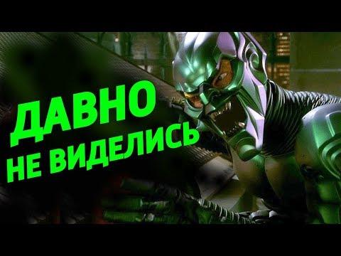 Злодей для МСТИТЕЛЕЙ, 4-ой ФАЗЫ киновселенной и ЧЕЛОВЕКА-ПАУКА!