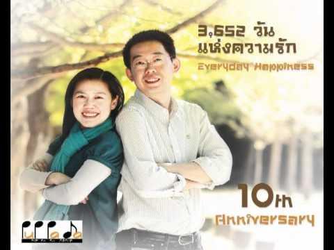 3,652 วัน (10 th Anniversary) เพลงครบรอบแต่งงาน