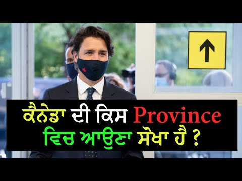 Canada Immigration Express Entry | Pnp Draw | Canada Immigration News | Canada