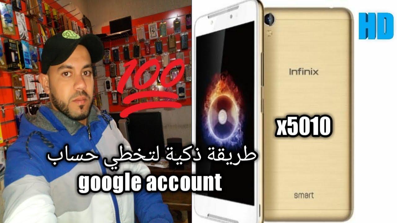 How to Bypass Google account | on infinix X5010 android 7 0 طريقة تخطي حساب  جوجل أكونت | على أنفنيكس