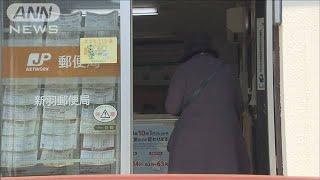"""""""10万円""""一足先に振り込み開始 群馬・上野村(20/05/01)"""