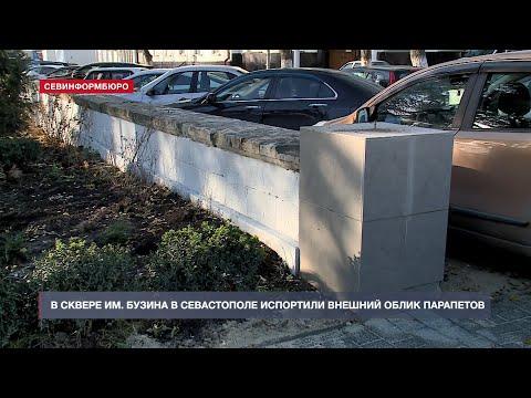 НТС Севастополь: В сквере Бузина в Севастополе строители побелили исторические парапеты