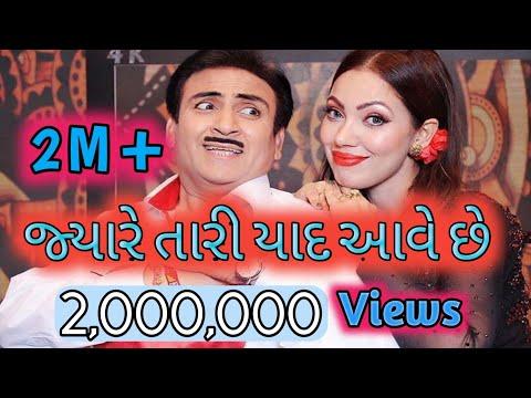 Gujarati new 💓💓 love 💔💔whatsapp status💞💞