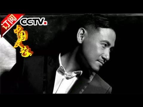 《中国文艺》 20170418 老男孩·王杰 | CCTV-4