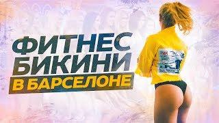 ФИТНЕС БИКИНИ В БАРСЕЛОНЕ / ВЛОГ ИЗ ПУТЕШЕСТВИЯ