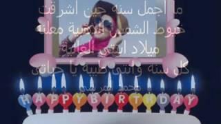 اغنيه لبنتى ف عيد ميلادها Mp3