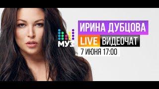 Видеочат со звездой на МУЗ ТВ  Ирина Дубцова