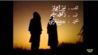 Dasht Drama Ghazal