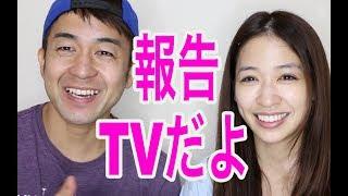 今月テレビに出ますよー。宣伝ですみません。 キャンペーン中の田中愛の...