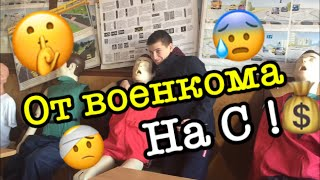 ОТ ВОЕНКОМАТА НА КАТЕГОРИЮ С В РОССИИ  СТУДЕНТЫ РАССКАЗАЛИ ПРАВДУ