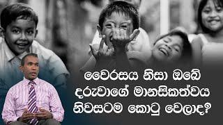 වෛරසය නිසා ඔබේ දරුවාගේ මානසිකත්වය නිවසටම කොටු වෙලාද? | Piyum Vila | 16 - 04 - 2020 |  Si yatha TV Thumbnail