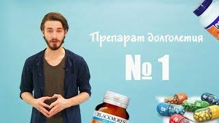 Препарат долголетия №1(, 2017-10-16T06:00:00.000Z)