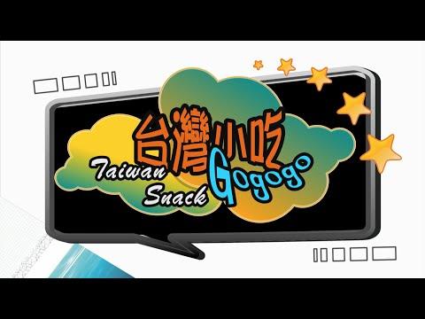 Taiwan Snack GoGoGo (TV SHOW)