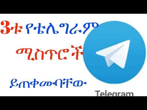 telegram ለቴሌ ግራም ተጠቃሚዎች ማወቅ ያለባቹ 3 ሚስጥሮች ለ ሁሉም የቴሌግራም ተጠቃሚ