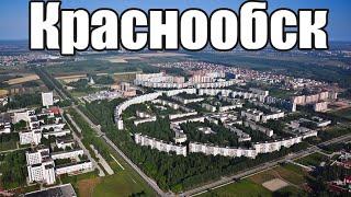 Краснообск - моя малая родина!
