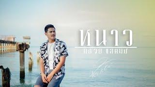 หนาว-am-seatwo-【-cover-acoustic-version-】original-กล้วย-แสตมป์