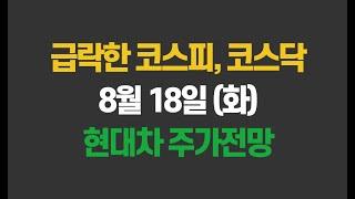 [8월 18일(화)] 현대차 주가전망ㅣ코스피, 코스닥 …