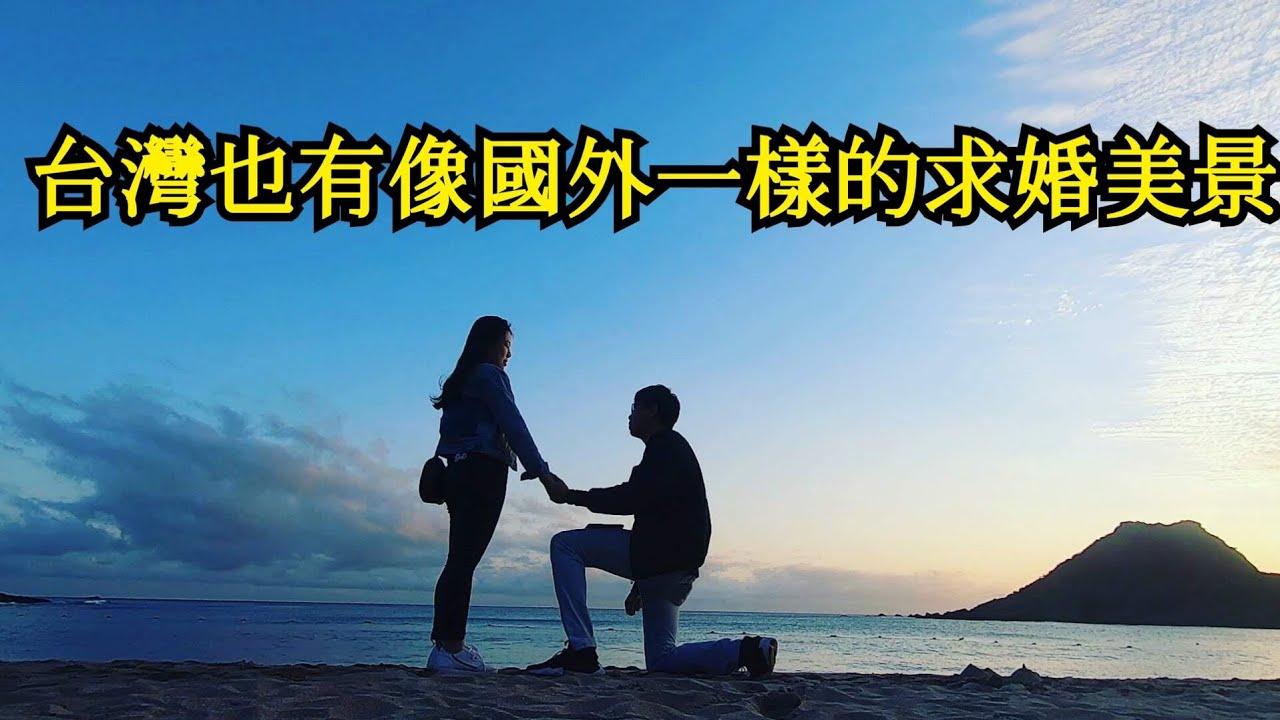 【我求婚啦】景色每天都不一樣,但這天只屬於我和妳。台灣也有像國外一樣的求婚美景!