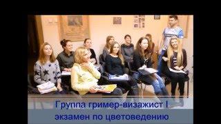 Экзамен по цветоведению в школе телевидения Ольги Спиркиной