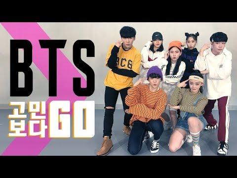 BTS방탄소년단 - 고민보다GO (GOGO) / DANCE COVER.