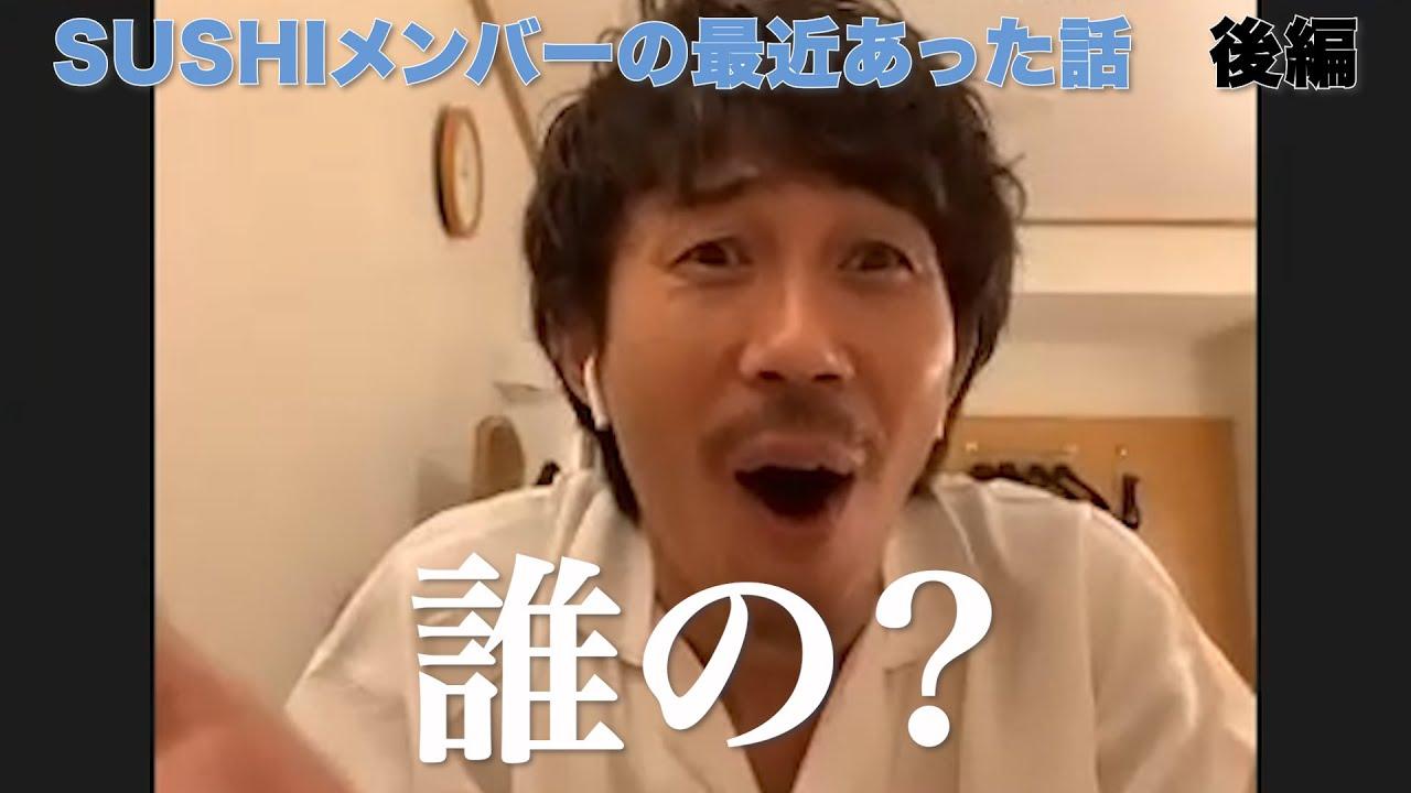 【後編】SUSHIメンバーの最近あった話ww【SUSHI★BOYSの企画#100】