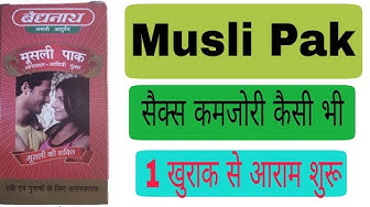 Baidyanath Musli Pak Benifit | बैद्यनाथ मूसली पाक के फायदे | unani gyan