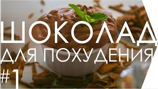 Шоколад для похудения. Шоколадный мусс. Сыроедческие рецепты #1.