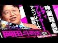 岡田斗司夫ゼミ4月29日号「ネタばれなしの『レディ・プレイヤー1』『アベンジャーズ…
