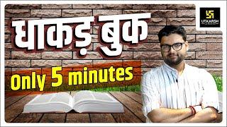 Important Books And Authors   कुछ प्रसिद्ध किताबें   5 Minutes में निपटारा   By Kumar Gaurav Sir
