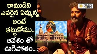 SS Rajamouli Superb Words about Ayodhya Sri Rama : Unseen Video