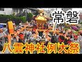 29年 浦和 八雲神社  例大祭  常盤本社神輿四町立派な渡御です。