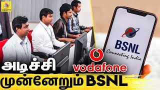 Offers-ஐ அள்ளி வீசிய BSNL பீதியான IDEA & VODAFONE | Vodafone Cuts India Business Value To zero, IDEA