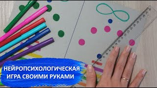Нейропсихология для детей. Развивающая игра своими руками за 2 минуты