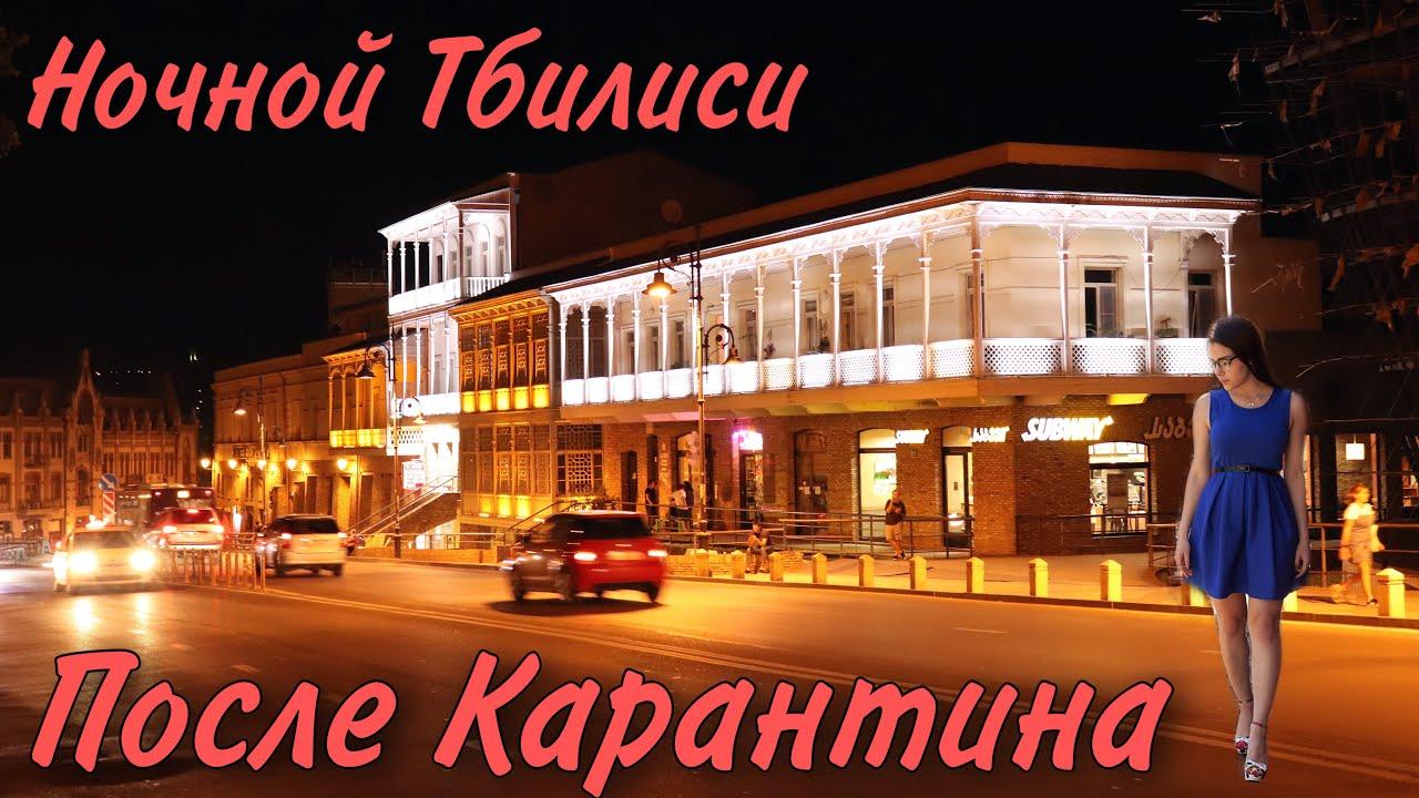 Ночной Тбилиси 2020 | Красивая и современная столица Грузии