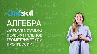 Алгебра 9 класс: Формула суммы первых n членов геометрической прогрессии