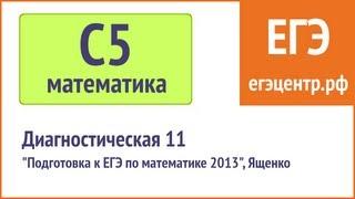 Простое решение C5 по математике. Ященко 2013, диагностическая 11.