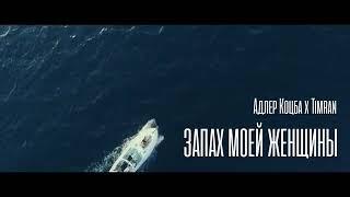 Адлер Коцба & Timran - Запах моей женшиеы