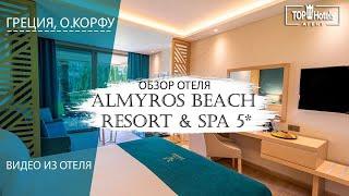 Видео обзор отеля Almyros Beach Resort SPA 5 в Греции