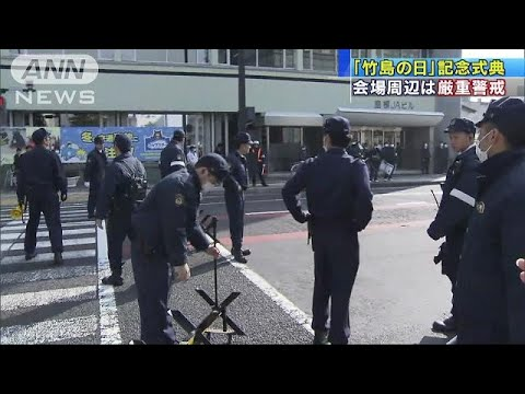 竹島の日」午後に記念式典 会場周辺は厳重警戒(19/02/22) - YouTube