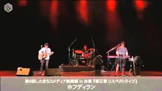 第6回したまちコメディ映画祭in台東 ホフディラン.