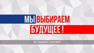 """""""Мы выбираем будущее"""". Выпуск от 01.09.2020"""