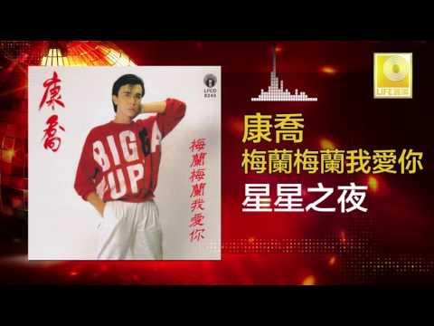 康乔 Kang Qiao - 星星之夜 Xing Xing Zhi Ye (Original Music Audio)