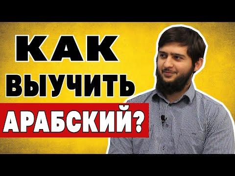 Чеченец о том, как выучил арабский и стал учителем. Интервью с Хасу Ацаевым.