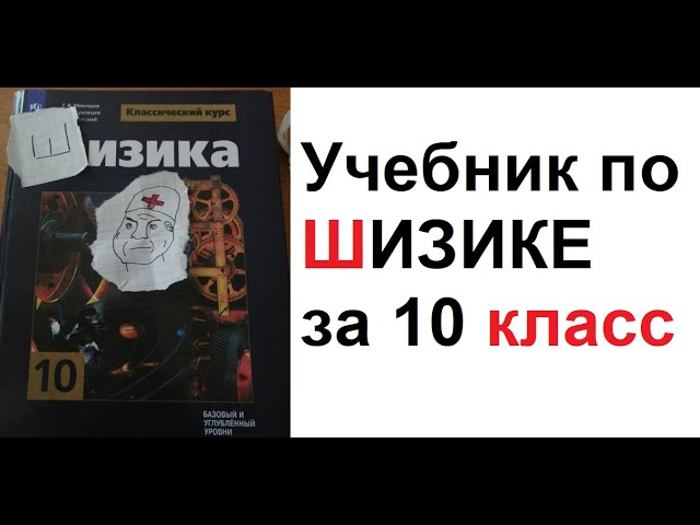 Макс Максимов. Учебник по ШИЗИКЕ за 10 класс