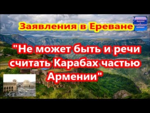 Не может быть и речи считать Карабах частью Армении    заявления в Ереване