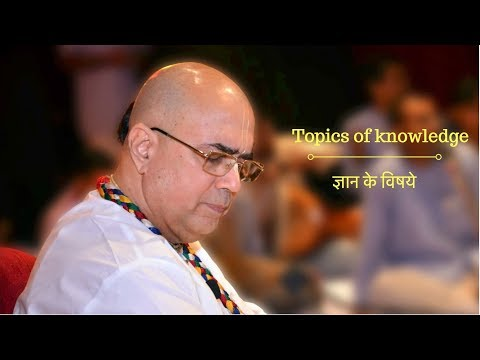 Bhagavad Gita - Topics of knowledge! ( Chaptar - 13 Part - 2) - ज्ञान के विषये!