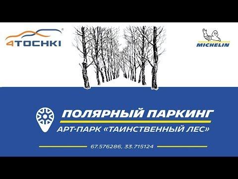 Michelin - Таинственный лес